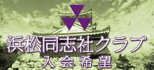 浜松同志社クラブ 入会希望