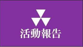 静岡県支部総会(役員会)2021.5.15