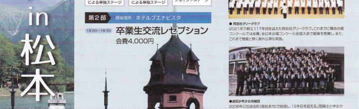 「同志社フェアin松本」開催(2021.04.29.)のご案内
